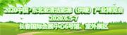 2020中国东北亚清洁能源(供暖)产业博览会