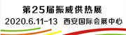 第25届西安国际供热供暖、空调通风及舒适家居系统展览会
