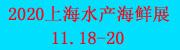 2020中国(上海)国际餐饮博览会