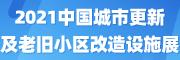 华阳制冷网展会