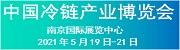2021中国国际冷链产业博览会CICE
