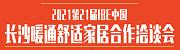 2021第21届长沙锅炉热泵展空调供暖烘干电采暖及空调制冷设备展