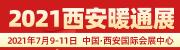 2021第22届中国西部・锅炉・供热・电采暖・空气能・空调制冷设备展览会