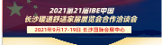 2021第21届IBE中国长沙暖通舒适家居合作洽谈会