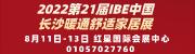2021第21届长沙暖通卫浴净水及舒适家居产品展览会