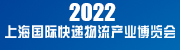 2022上海快递物流产业博览会