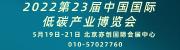 2022第23届中国国际低碳产业博览会
